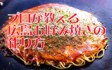 プロが教える広島お好み焼きの作り方