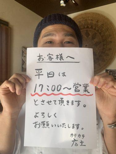 お知らせ-続報-
