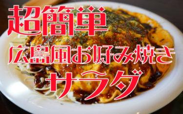 超簡単!広島風お好み焼きサラダの作り方