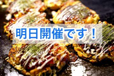第3回こども食堂×おやつのじかんだよ!明日開催!