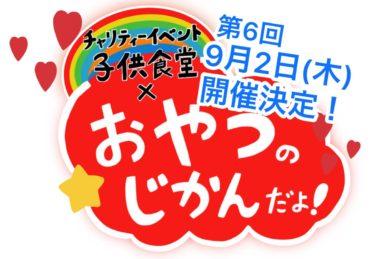 【9月2日(木)!開催決定です!】