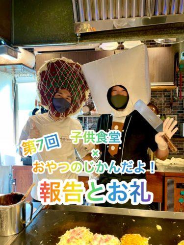 第7回! 【こども食堂×おやつのじかんだよ!報告とお礼】