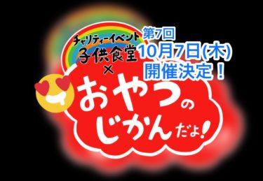 第7回こども食堂×おやつのじかんだよ!開催決定!